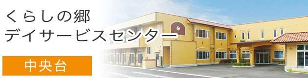 くらしの郷デイサービスセンター