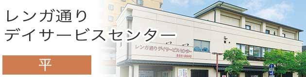 レンガ通りデイサービスセンター